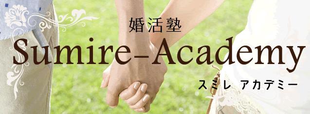 Sumire-Academy スミレアカデミー 婚活塾