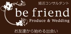 be friend 岡山県 婚活 出会い サポート
