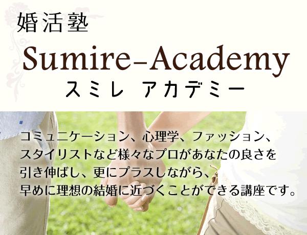 Sumire-Academy 婚活塾 コミュニケーション、心理学、ファッション、スタイリストなど様々なプロがあなたの良さを引き伸ばし、更にプラスしながら、早めに理想の結婚に近づくことが出来る講座です